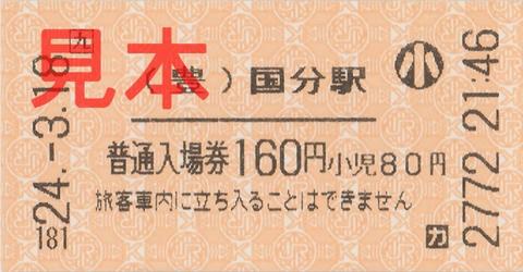 国分駅入場券(券売機小児券)