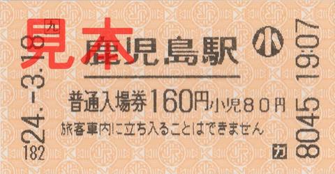 鹿児島駅入場券(券売機小児券)