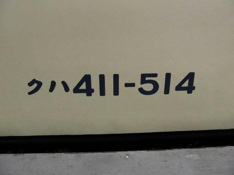 クハ411-514車番