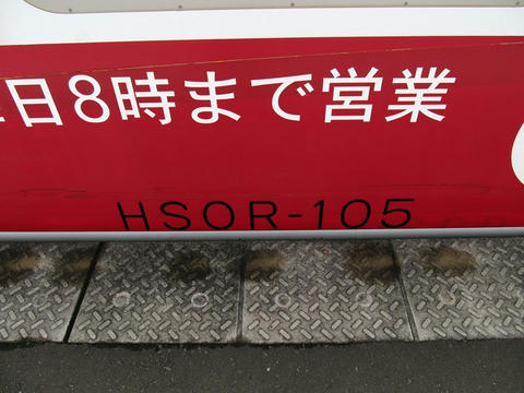 HSOR-105車番