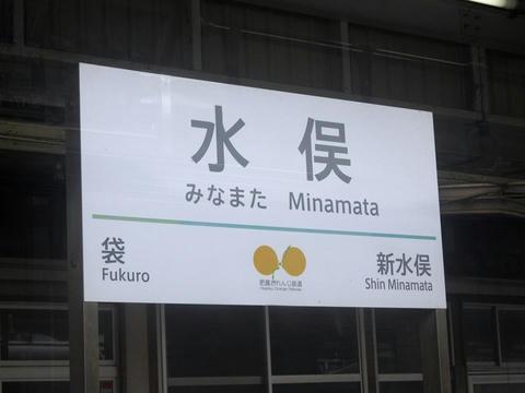 水俣駅駅名票