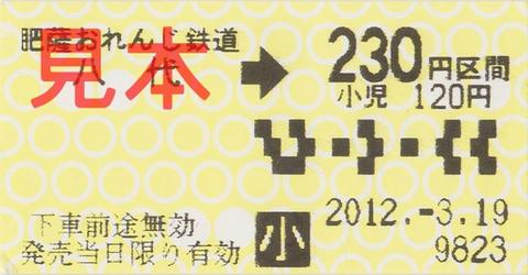 肥薩おれんじ鉄道八代駅230円区間乗車券(券売機小児券)