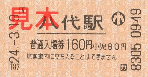 JR八代駅入場券(券売機小児券)