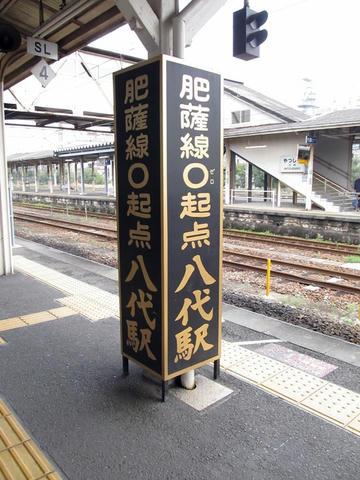 肥薩線0起点看板@八代駅