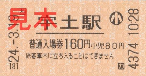 宇土駅入場券(券売機小児券)