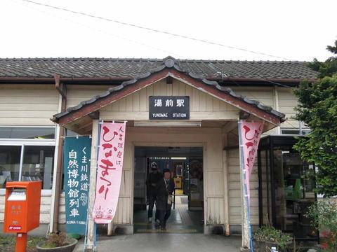 湯前駅駅舎
