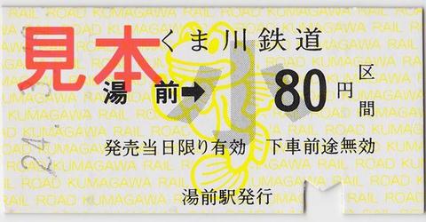 湯前駅80円区間(硬券小児券)