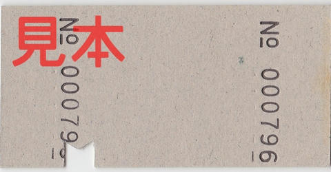 湯前駅80円区間(硬券小児券・裏面)