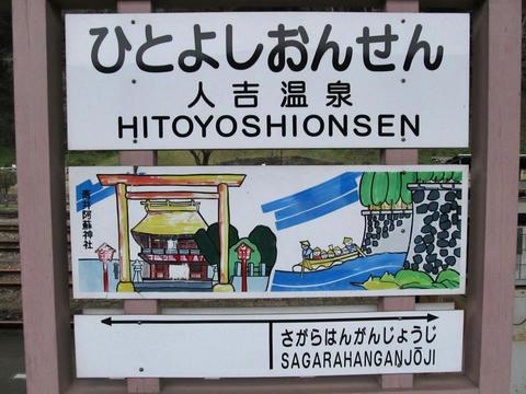 人吉温泉駅駅名票