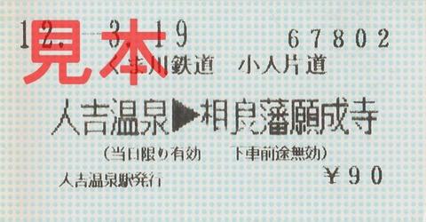 人吉温泉→相良藩願成寺・乗車券(券売機小児券)