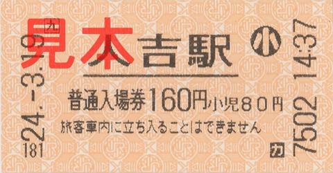 人吉駅入場券(券売機小児券)