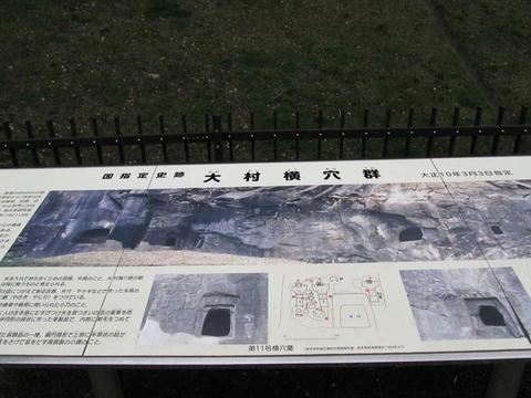 大村横穴群説明文