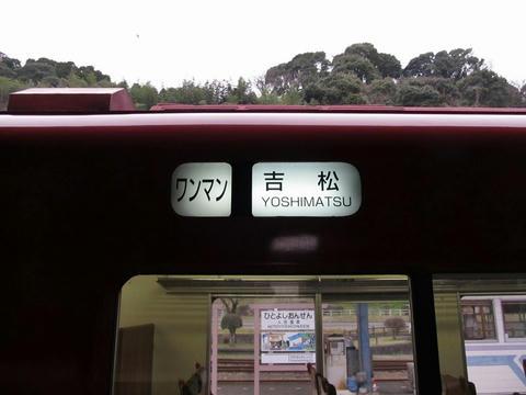 キハ220-1102方向幕(ワンマン 吉松)@人吉駅