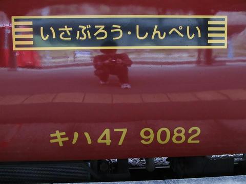 キハ47 9082車番・いさぶろう・しんぺい車体ロゴ
