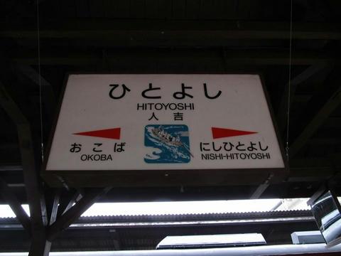 人吉駅駅名票