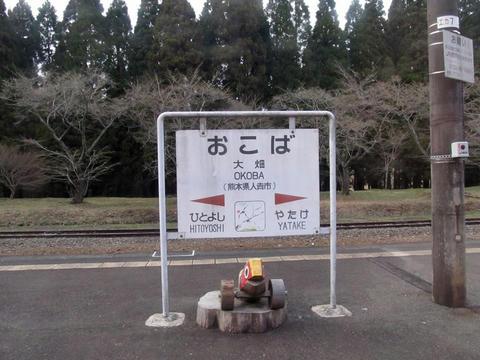 大畑駅駅名票