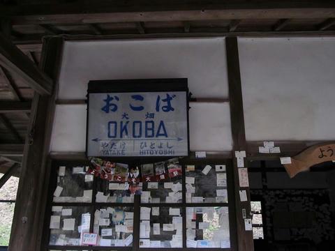 大畑駅駅舎駅名票