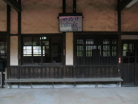 矢岳駅駅名票とベンチ