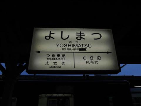 吉松駅駅名票