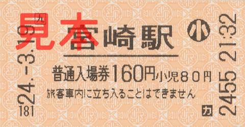 宮崎駅入場券(券売機券小児券)