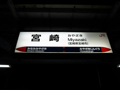 宮崎駅駅名票