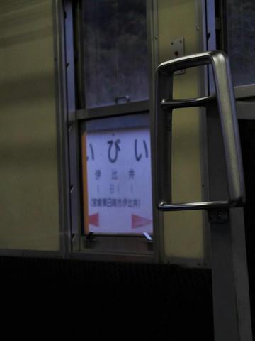 伊比井駅駅名票