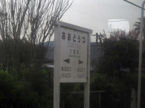 大堂津駅駅名票