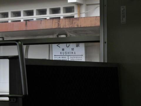 日南線車内から見た串間駅駅名票