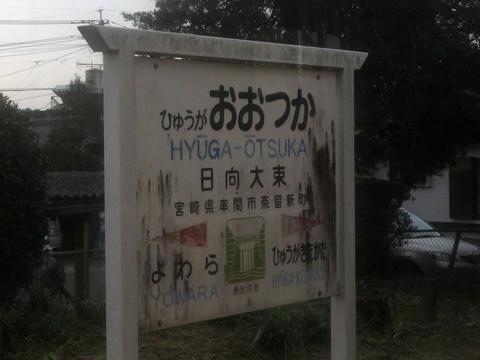 日向大束駅駅名票