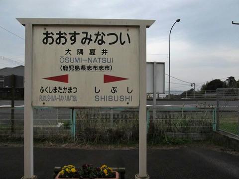 大隅夏井駅駅名票