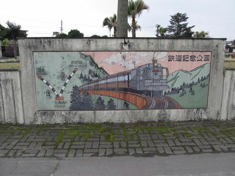 志布志鉄道記念公園