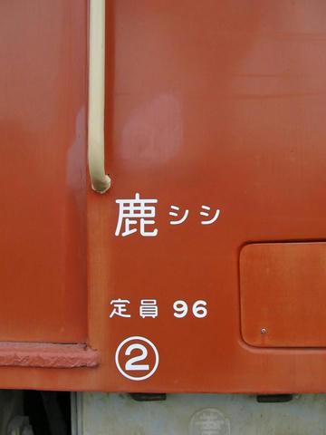キハ52 130所属表記(鹿シシ)@志布志鉄道記念公園