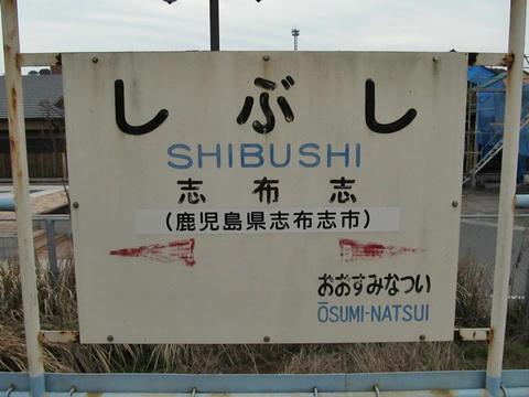 志布志駅駅名票