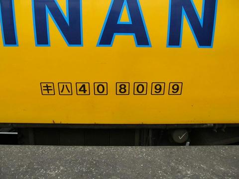 キハ40 8099車番