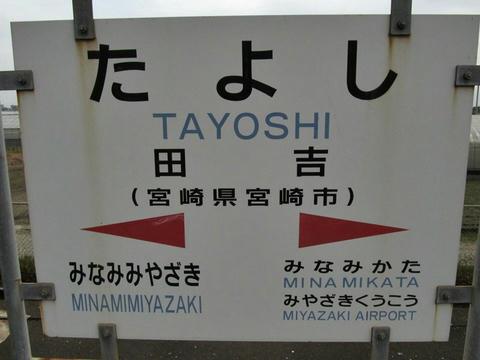 田吉駅駅名票