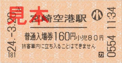 宮崎空港駅入場券(券売機券小児券)