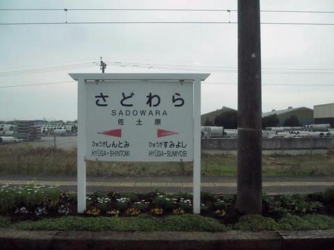 佐土原駅駅名票