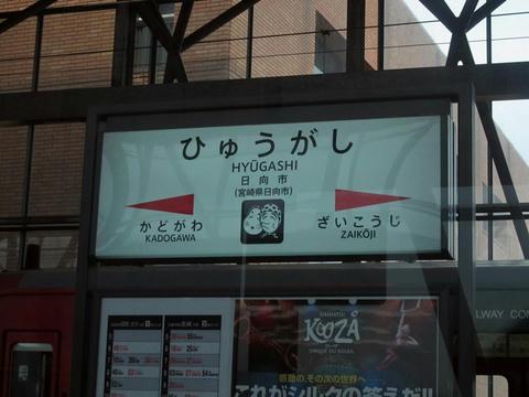 日向市駅駅名票