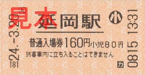 延岡駅入場券(券売機小児券)