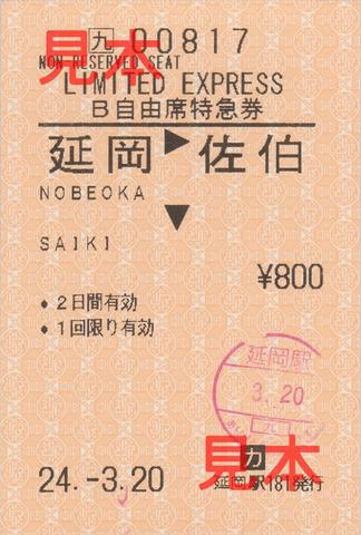 延岡→佐伯・自由席特急券(券売機券)
