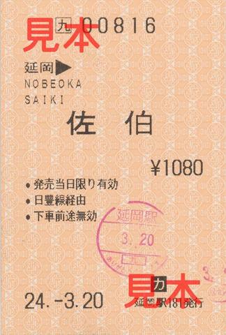 延岡→佐伯・乗車券(券売機券)