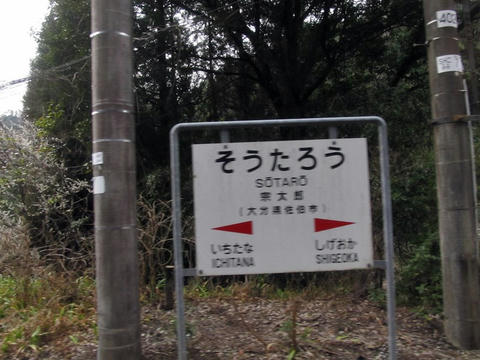 宗太郎駅駅名票