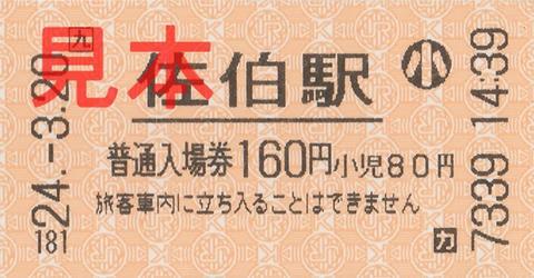 佐伯駅入場券(券売機小児券)