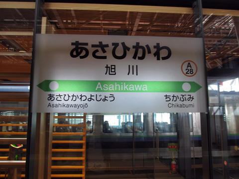 旭川駅駅名票