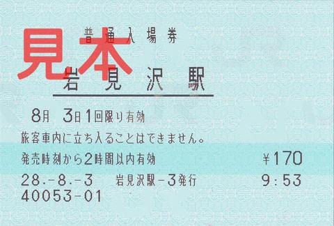 岩見沢駅入場券(マルス券)