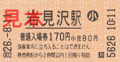 岩見沢駅入場券(券売機小児券)