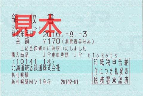 新札幌駅入場券領収書(指定席券売機券)