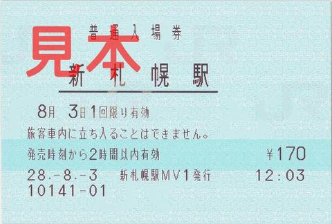 新札幌駅入場券(指定席券売機券)