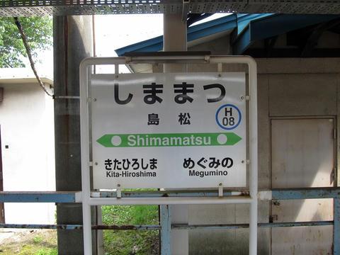 島松駅駅名票