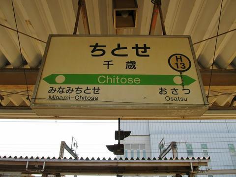 千歳駅駅名票